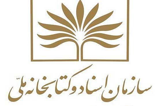 از افتتاح بزرگترین کتابخانه عمومی کشور تا نامه اعتراضی ناشران به وزیر ارشاد