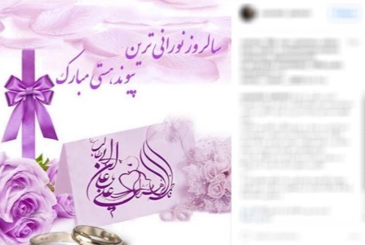 پویشی که در آستانه سالروز ازدواج حضرت فاطمه(س) به راه افتاد+تصاویر