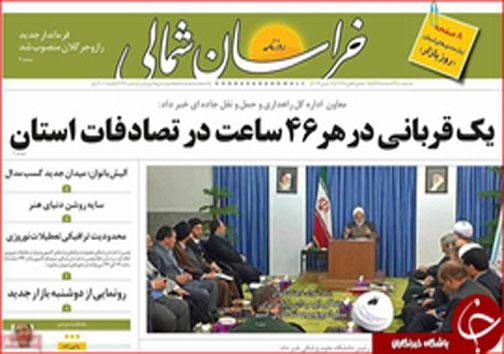 صفحه نخست روزنامه های خراسان شمالی بیست و پنجم اسفندماه