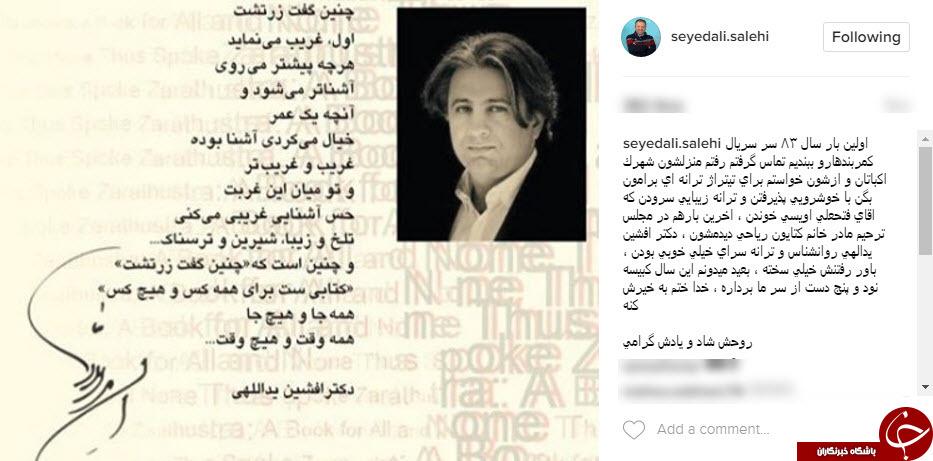 پیام تسلیت چهره های مشهور در پی درگذشت افشین یداللهی