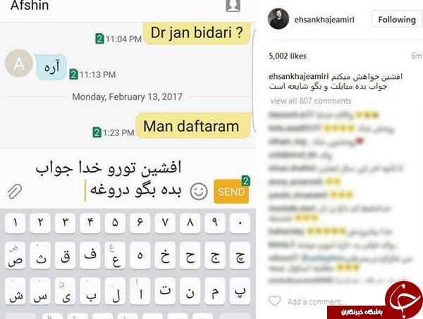 پیام پراسترس احسان خواجه امیری برای افشین یداللهی +عکس