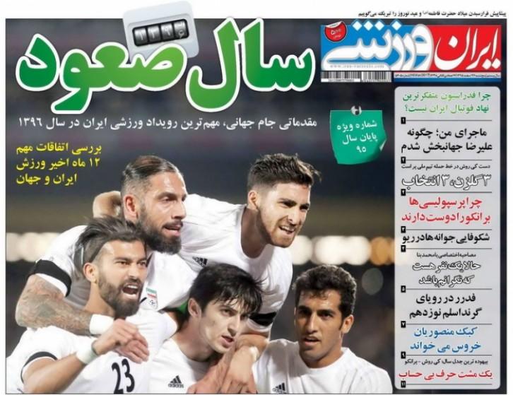 باشگاه خبرنگاران - ایران ورزشی-26 اسفند