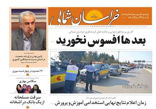 صفحه نخست روزنامه های خراسان شمالی بیست و ششم اسفندماه