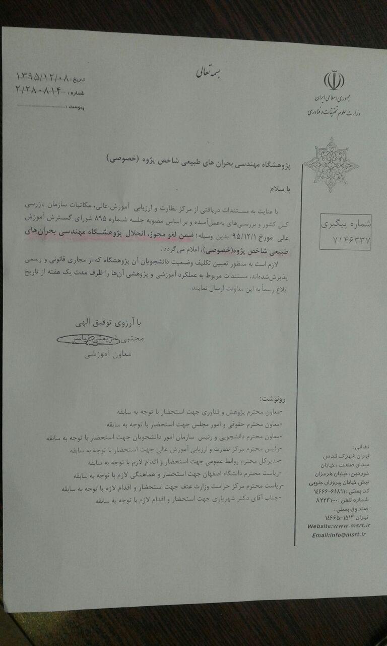 بلاتکلیفی انحلال موسسه شاخص پژوه؛ از موافقت لغو تا انکار آقای وزیر علوم!