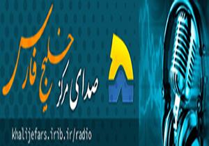 جدول پخش برنامه های رادیویی مرکز خلیج فارس 30 اسفند