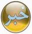 باشگاه خبرنگاران - برگزاری ویژهبرنامههای میلاد حضرت فاطمه زهرا(س)