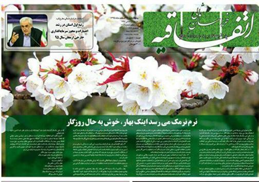 صفحه نخست روزنامه های خراسان شمالی بیست و هشتم اسفندماه