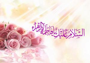 چگونگی ولادت حضرت زهرا سلام الله علیها