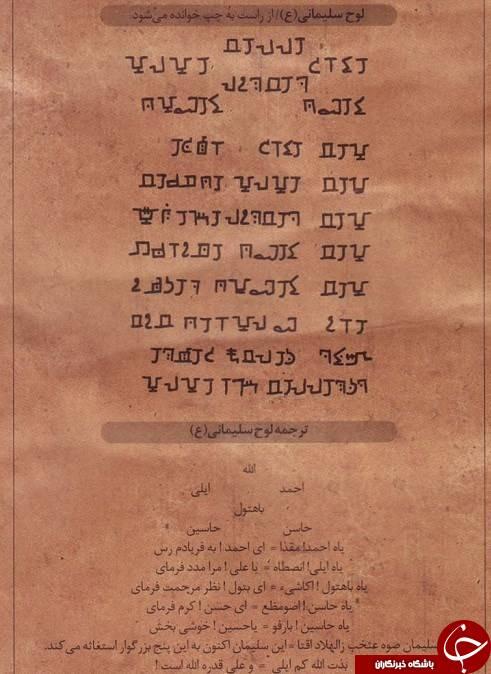 کتیبه سلیمان(ع) که روی آن نام «پنج تن آلعبا» است + عکس