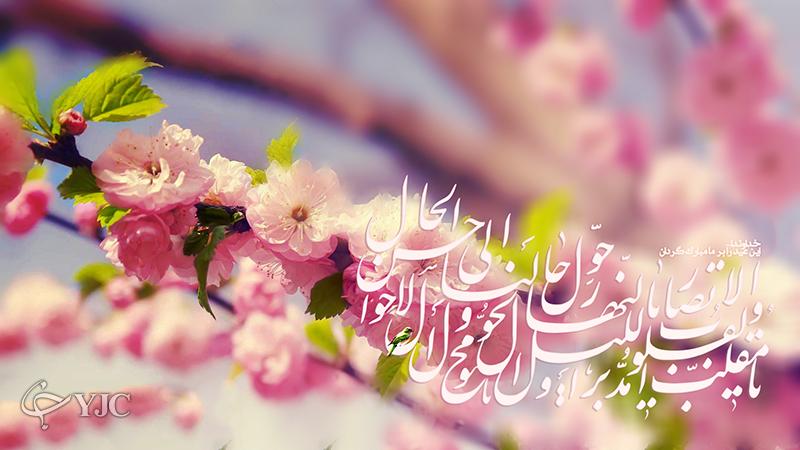 پیامک عید نوروز ۹۶