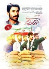 باشگاه خبرنگاران -انتشار پوستر شهدای شاخص 96