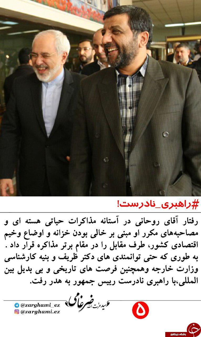 رفتار و مصاحبه های روحانی در آستانه مذاکرات هسته ایطرف مقابل را در  مقام برتر فرار داد