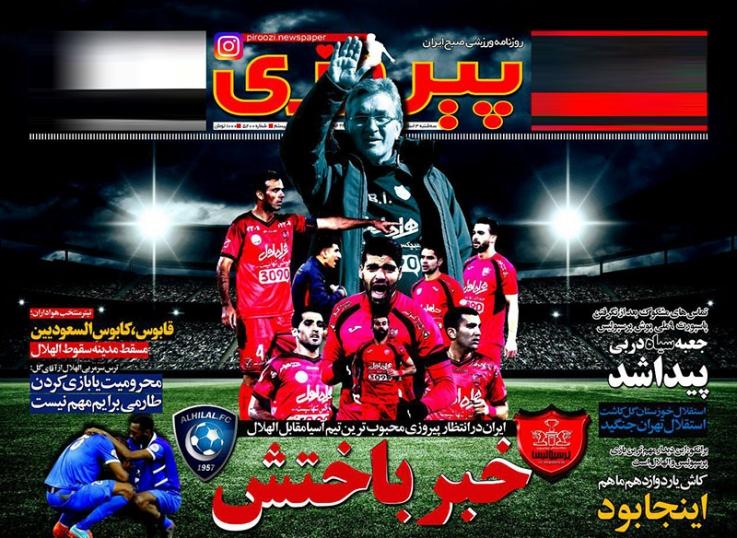 روزنامههای ورزشی سوم اسفند