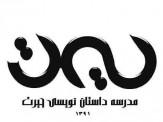 فراخوان دورهی سوم جشنواره داستان کوتاه حیرت اعلام شد
