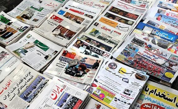 باشگاه خبرنگاران - صفحه نخست نشریات سه شنبه 3 اسفند در هرمزگان