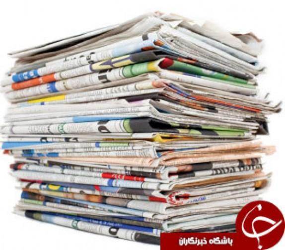 باشگاه خبرنگاران - صفحه نخست روزنامههای خراسان رضوی سه شنبه ۳ اسفند
