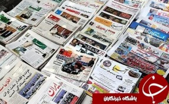 باشگاه خبرنگاران - صفحه نخست روزنامه استان گلستان سه شنبه ۳ اسفند ماه