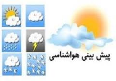 باشگاه خبرنگاران -گزارش هواشناسی