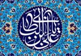 برخورد امام علی (ع)با خیانت کارگزاران چگونه بود؟