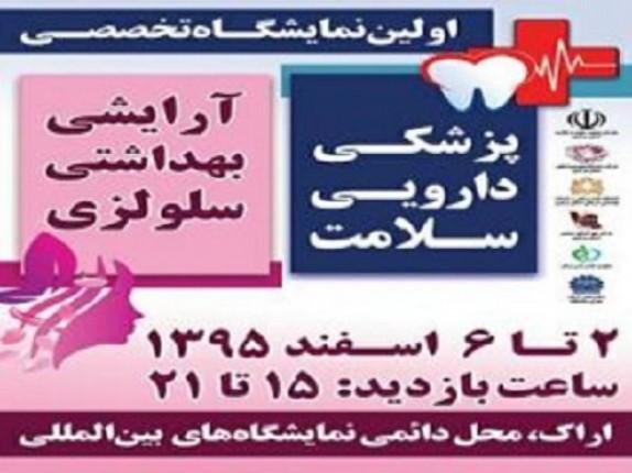 باشگاه خبرنگاران -گشایش نخستین نمایشگاه تجهیزات پزشکی و آرایشی و بهداشتی در اراک