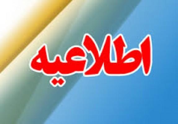 باشگاه خبرنگاران - اطلاعیه ورزشی