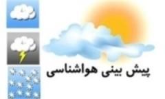 باشگاه خبرنگاران -آسمان ارومیه  امروز سه شنبه 3 اسفند ماه