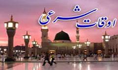 باشگاه خبرنگاران -اوقات شرعی سه شنبه 3 اسفند