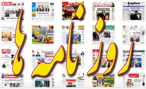 باشگاه خبرنگاران -صفحه نخست روزنامههای قم سه شنبه 3 اسفند