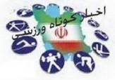 باشگاه خبرنگاران -خبرهای ورزشی استان کردستان