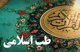 باشگاه خبرنگاران -برگزاری دوره آموزش تربیت مربی طب اسلامی در قم