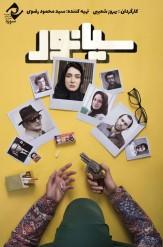فیلم سینمایی «سیانور» وارد شبکه نمایش خانگی سوره شد