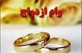 باشگاه خبرنگاران -17 هزار نفر در صف وام ازدواج