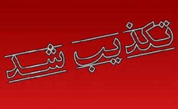 باشگاه خبرنگاران - تکذیب قتل رئیس دفتر نماینده آبادان