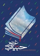 باشگاه خبرنگاران -مواضع جشنواره ادبی شهید غنیپور تغییر نمیکند/گرایش سیاسی صاحبان اثر مهم نیست