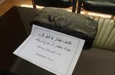 باشگاه خبرنگاران - کشف 16کیلویی ترياک در شهرستان نکا