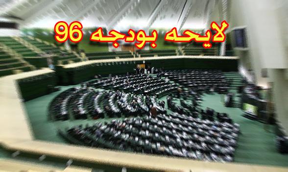 یک میلیون و ۱۵۲ هزار میلیارد تومان : بودجه سال ۹۶ تصویب شد