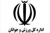 باشگاه خبرنگاران -کرمانشاه در جایگاه دوم رقابتهای قهرمانی