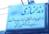 باشگاه خبرنگاران -پلمب دندان پزشکیهای غیرمجاز در تهران + فیلم
