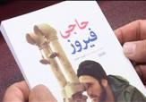 باشگاه خبرنگاران -روسفیدی حاجی فیروز در زندگی + فیلم