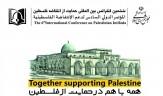 باشگاه خبرنگاران -نخستین روز از ششمین کنفرانس حمایت از انتفاضه فلسطین پایان یافت