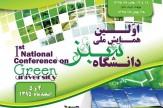 باشگاه خبرنگاران - برگزاری اولین همایش ملی دانشگاه سبز