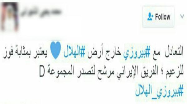 شادي سعودي ها پس از مساوي با پرسپوليس