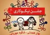 باشگاه خبرنگاران -بهار همدلی، شکوه مهربانی
