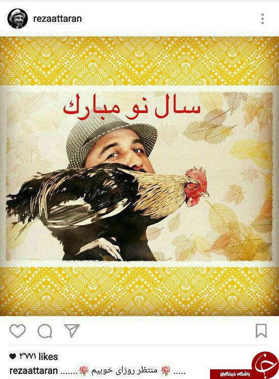 تبریک متفاوت نوروزی رضا عطاران