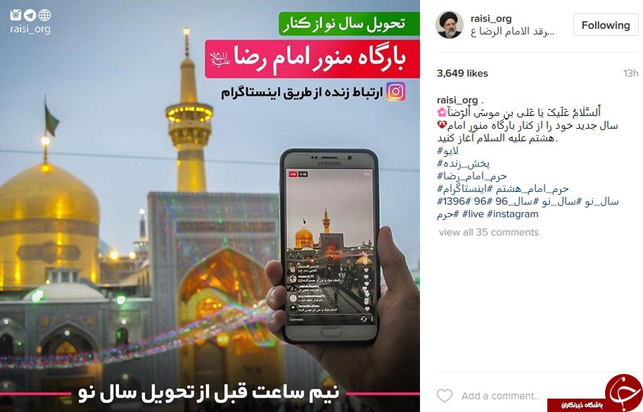 پخش زنده سال تحویل از حرم امام رضا(ع) +فیلم