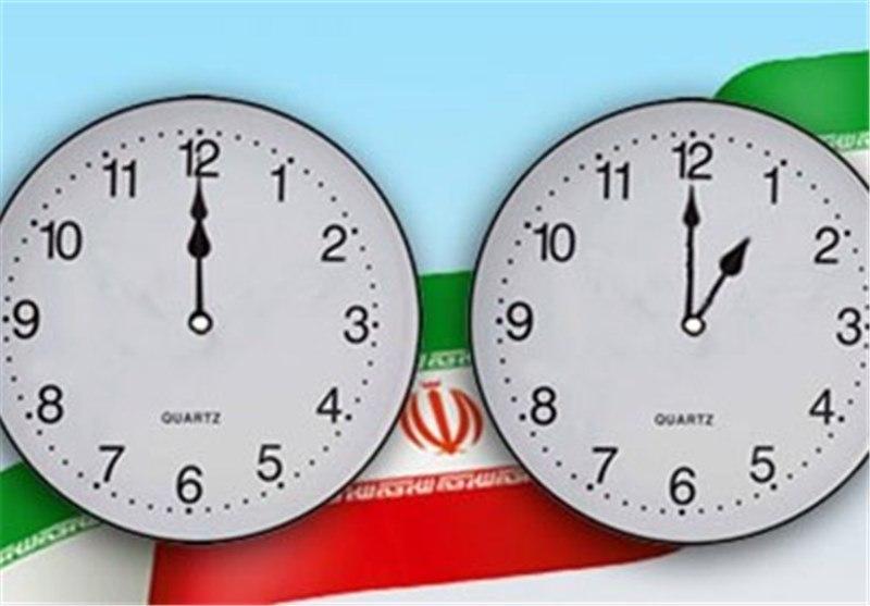 ساعت رسمی یک ساعت به جلو کشیده میشود