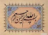 باشگاه خبرنگاران - نمایشگاه خوشنویسی و تذهیب در اراک گشایش یافت