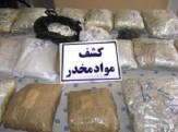 باشگاه خبرنگاران - کشف 10 کیلو و 500 گرم موادمخدر در استان مرکزی