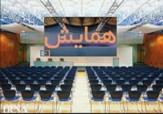 باشگاه خبرنگاران - کرمانشاه میزبان همایش آسیب های اجتماعی