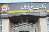 باشگاه خبرنگاران - تکذیب شایعه سرقت از بانک ملی در اصفهان